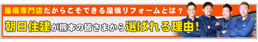 はじめにお読みください 熊本市 屋根リフォーム 皆さまから選ばれる理由 リフォーム専門店