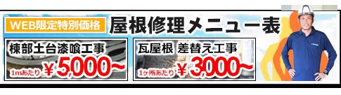 ホームページだけのお得情報 朝日住建 熊本市 屋根メニュー表