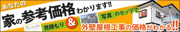 家の参考価格わかります! 外壁屋根工事の参考価格