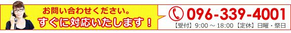 お問い合わせいただいたらすぐに対応いたします 朝日住建 熊本