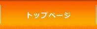 トップページ 熊本