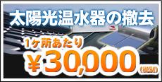 ホームページだけのお得情報 朝日住建 熊本 屋根メニュー表