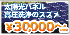 朝日住建 ホームページだけのお得情報 熊本 屋根メニュー表