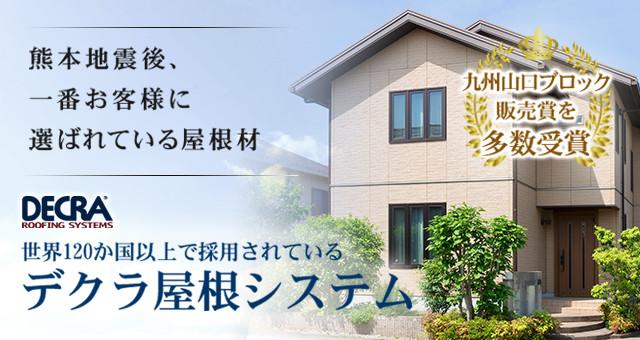 熊本震災後、一番選ばれている屋根材