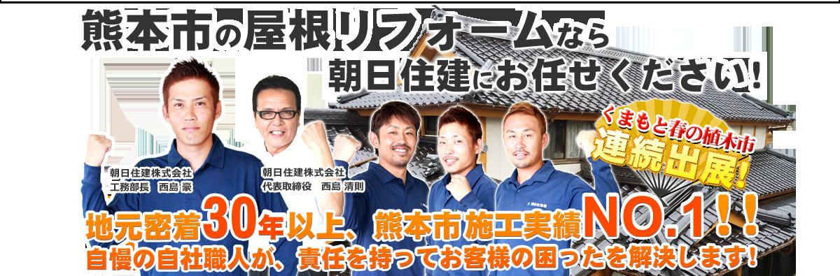 地元密着25年以上 熊本 屋根リフォーム 朝日住建 お任せください  自慢の自社職人
